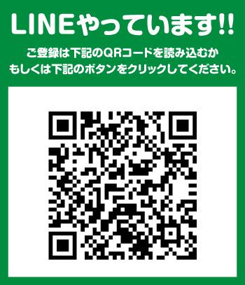 LINE,公式アカウント,岡山健康マージャン