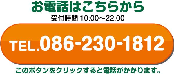 岡山,健康マージャン,電話番号