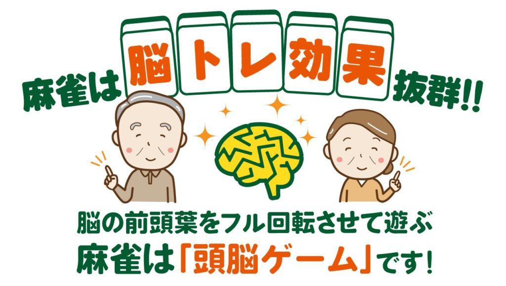 健康麻雀,脳トレ,頭脳ゲーム