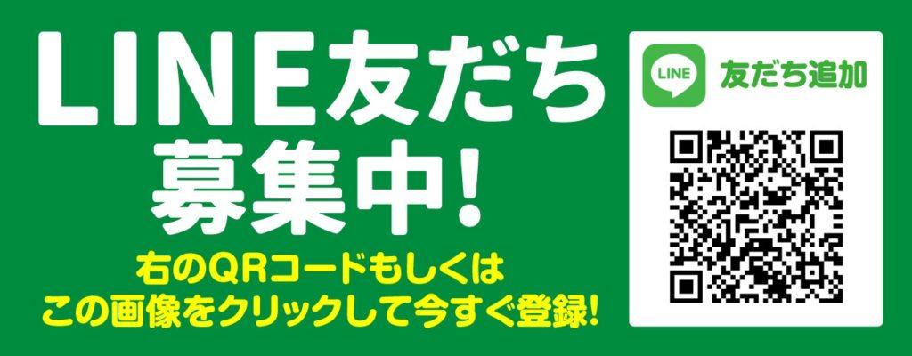 岡山健康マージャン,LINE