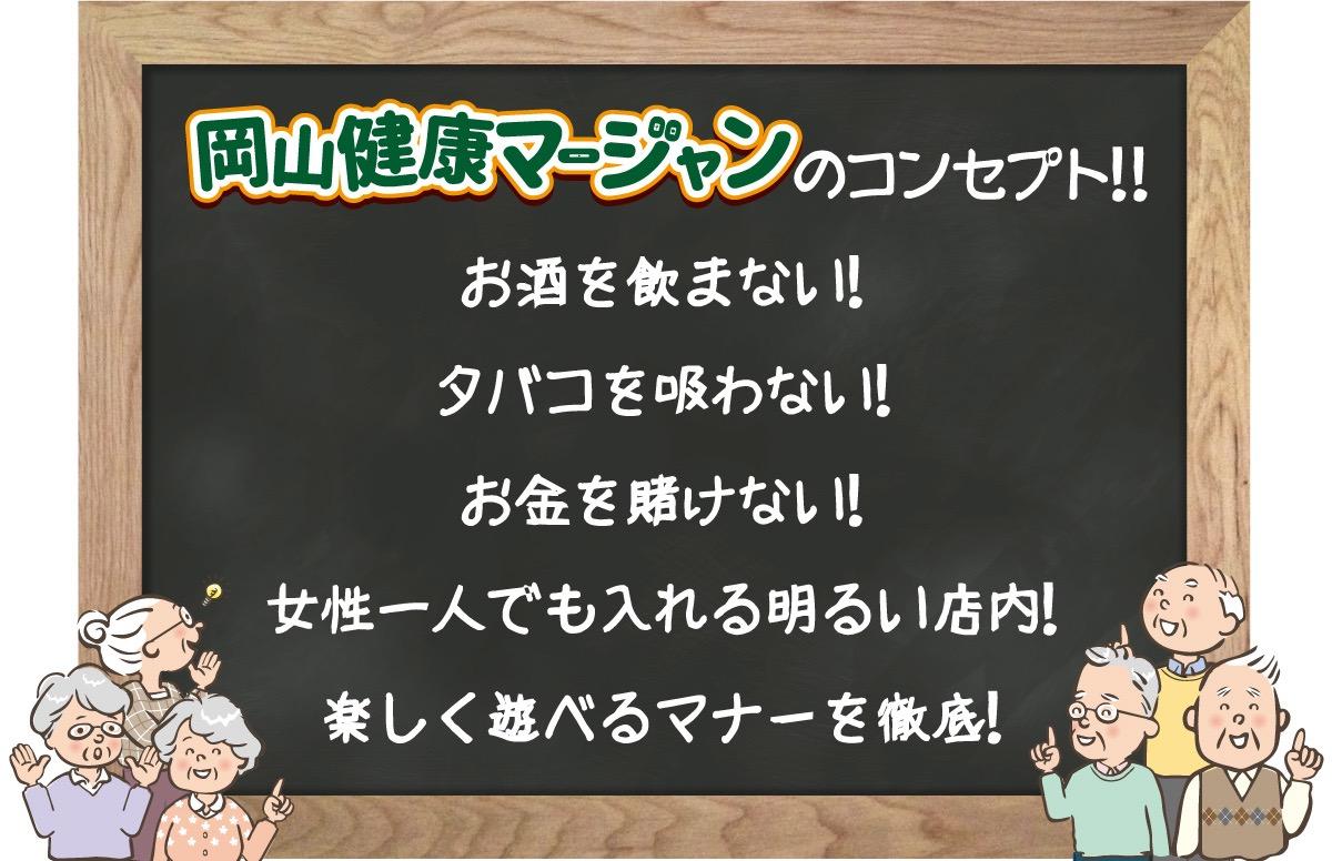 岡山健康マージャン ,コンセプト