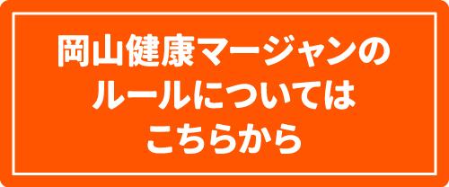 岡山,健康麻雀,ルール