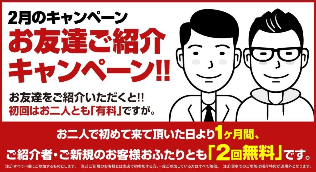 健康麻雀,岡山,キャンペーン
