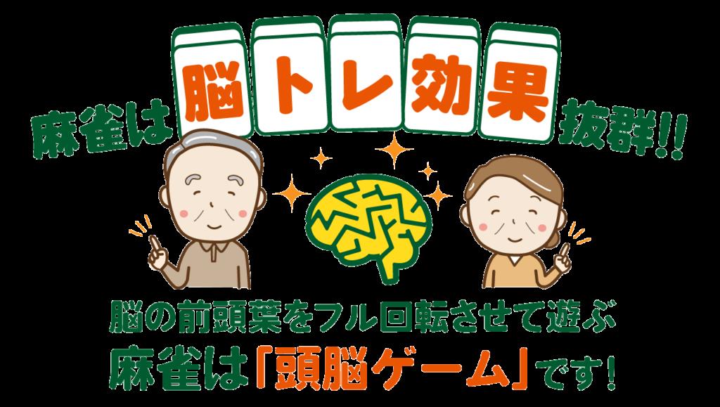 麻雀は脳トレ効果抜群!脳の前頭葉をフル回転させて遊ぶ頭脳ゲーム