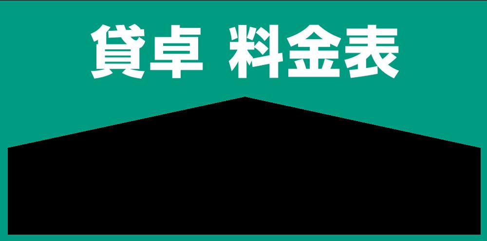 岡山健康麻雀の貸卓料金表