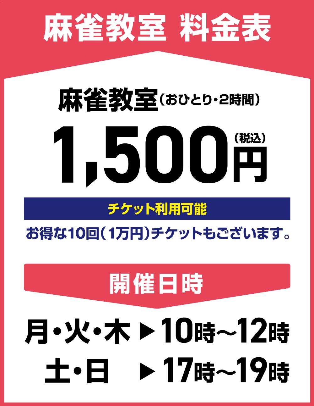 岡山健康マージャンの麻雀教室料金表