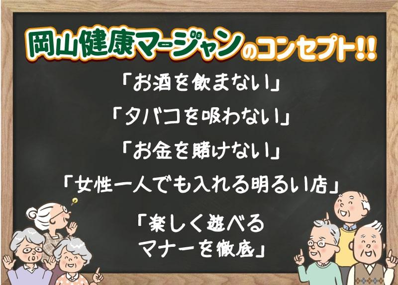 岡山健康麻雀のコンセプトは女性一人でも入れる明るい店内と楽しく遊べるマナーを徹底しております!