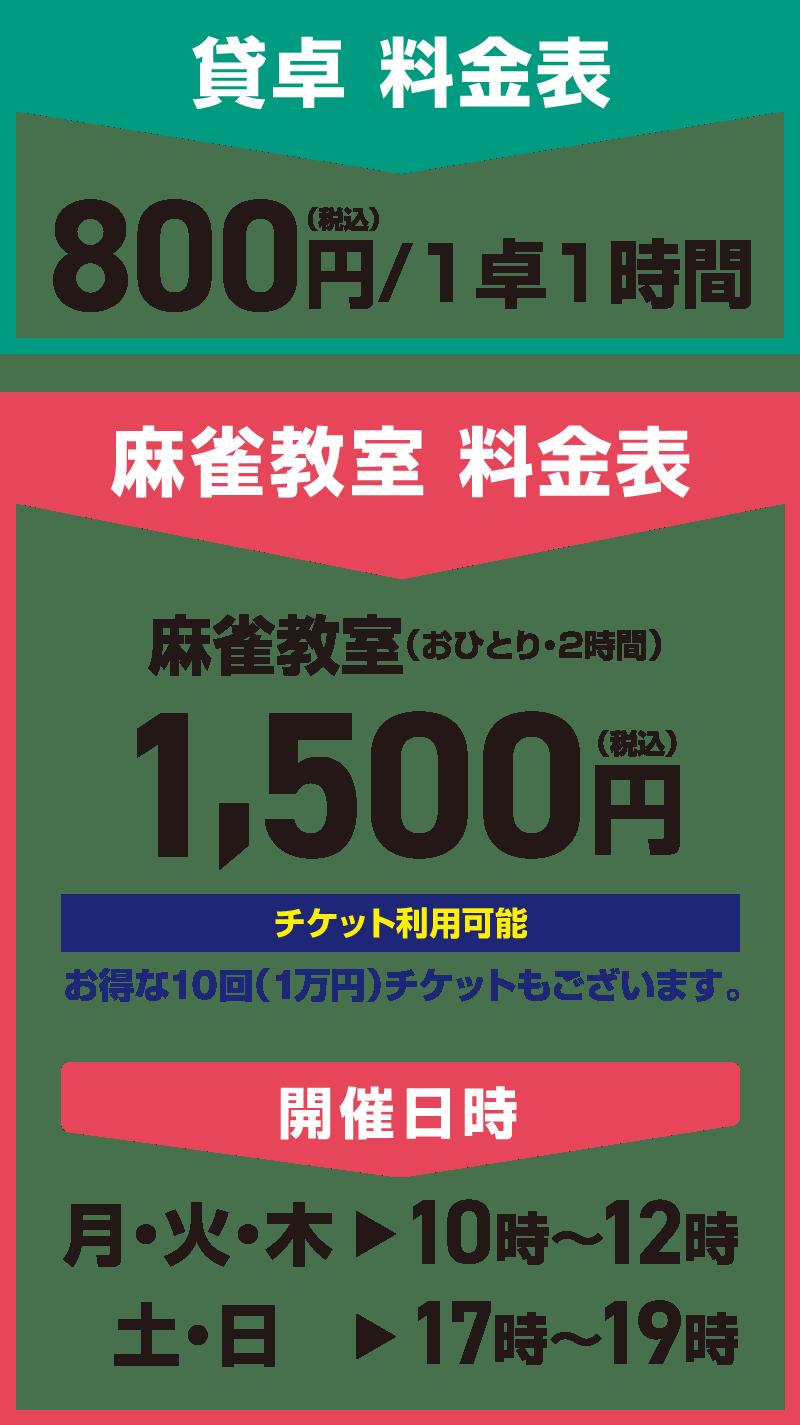 岡山健康マージャンの貸卓・麻雀教室の料金表