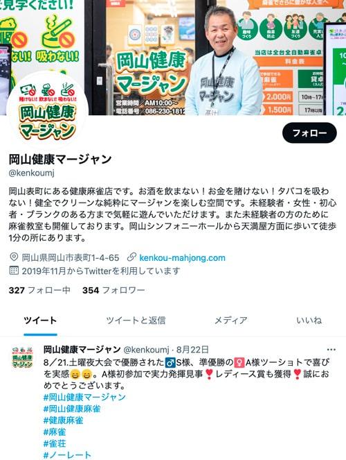 岡山健康マージャンのツイッターバナー