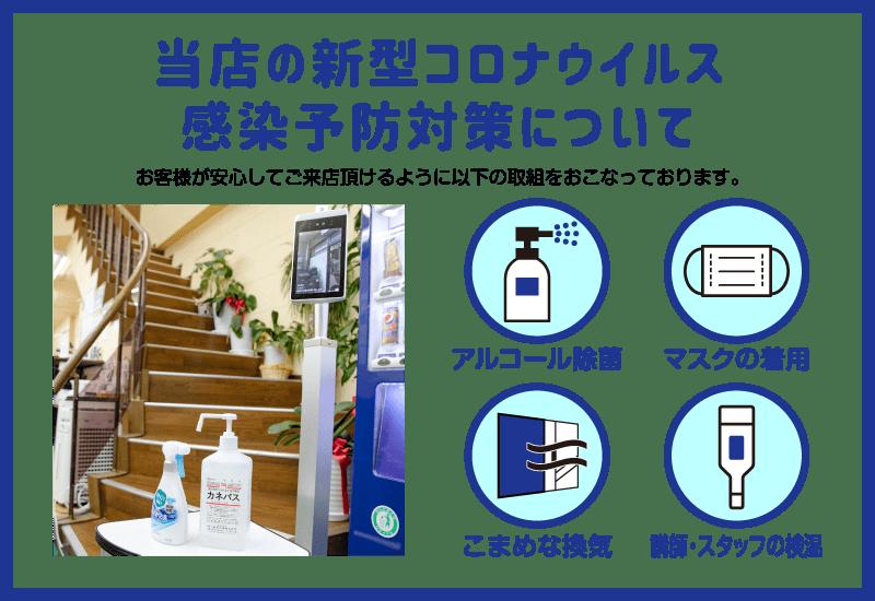 岡山市の雀荘 岡山健康マージャンのコロナ対策について